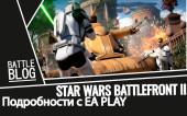 Star Wars Battlefront 2: подробности с EA PLAY