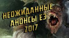 Топ-10 Неожиданные анонсы Е3 2017