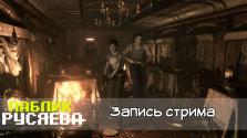Стрим Resident Evil Zero от 20.06.2017