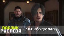 Resident Evil: Vendetta или мини-рецензия.