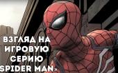 Взгляд на игровую серию «Spider Man» l PART I