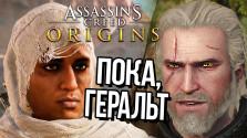 ASSASSIN'S CREED ORIGINS ЗАМЕНИТ ВЕДЬМАКА!?