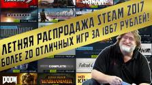 топ-10 летняя распродажа steam 2017