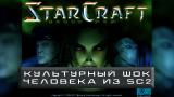 Культурный шок человека из StarCraft 2