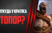 Откуда у Кратоса топор?! | God of War (2018)