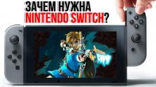 Вся правда об Nintendo Switch. (18+)