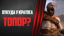 откуда у кратоса топор?! | god of war (2018)