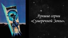 Лучшие серии «Сумеречной зоны» (1959 -1964)