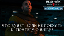 Ведьмак 3: Каменные Сердца — Что будет, если не встретиться с Гюнтером о'Димом. Cd Projekt Red против игровых условностей