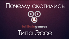 Почему скатились Telltale Games? Типа Эссе