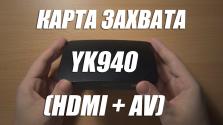 Обзор карты захвата YK940 + бонус