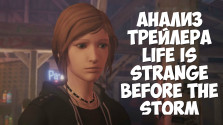 life is strange:before the storm ( анализ и теории )