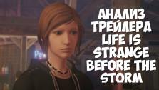 Life is strange:before the storm ( Анализ и теории )