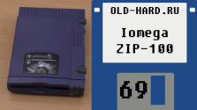 Iomega ZIP-100 (Old-Hard №69)