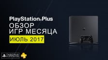 Обзор Playstation Plus (Июль 2017)