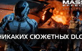 Mass Effect Andromeda — Сюжетные DLC отменены. Прощай, Кварианский ковчег