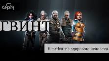 Гвинт: Hearthstone здорового человека