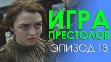 Игра Престолов (Game of Thrones) Эпизод 13