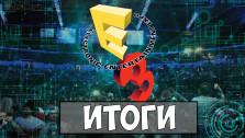 Итоги E3 2017 [уж очень длинное видео]