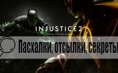 Пасхалки и отсылки Injustice 2