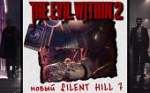 The Evil Within 2 — Стоит ли ждать?