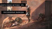 Assassin's Creed Истоки: усталое превью.