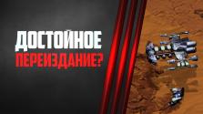 Достойное переиздание! | StarCraft: Remastered