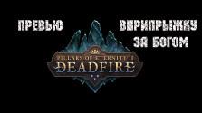 Превью Pillars Of Eternity 2. Какие новости с архипелага Дедфайр?