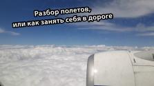 Разбор полетов, или как занять себя в дороге