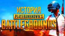 История Playerunknown's Battlegrounds | PUBG