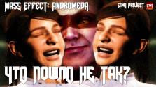 Mass Effect: Andromeda. История Разработки