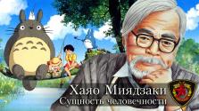 Хаяо Миядзаки — Сущность человечности (Озвучка)
