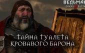Ведьмак 3: Дикая Охота — Тайна туалета Кровавого Барона