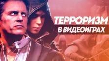 Терроризм в видеоиграх | Компьютерные игры про террористов, спецназ и теракты.