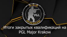 CS:GO итоги закрытых квалификаций на PGL Major Krakow