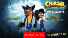 [Экспресс-запись] Crash Bandicoot N. Sane Trilogy. Путь бандикута