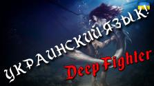 Deep Fighter (2000 год) — обзор на украинском языке