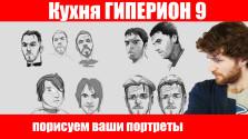 Кухня Гиперион 9 Портреты персонажей