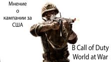 Мнение о кампании за США в Call of Duty: World at War