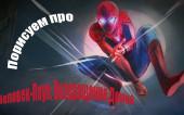 Порисуем про Человек паук Возвращение домой