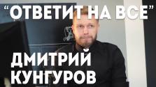 [Ответит на все] Дмитрий Кунгуров