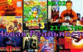 Новая Реальность № 02 (ТК «ОРТ», 23 Июня 1995 год) 2nd HD Edition