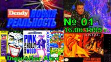 Новая Реальность № 01 (ТК «ОРТ», 16 июня 1995 год) 2nd HD Edition