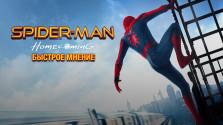 Обзор фильма Человек-Паук: Возвращение Домой (Spider-Man: Homecoming)