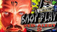Вечерочек, чаёчек и мысли о «Red Alert 2» и «Пасть Юрия»