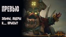 Превью Total War Warhammer 2 Для чайников
