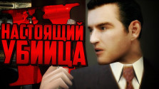 Кто на самом деле убил Томми Анджело в эпилоге Mafia: The City Of Lost Heaven