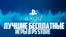 Лучшие бесплатные игры в PS Store.