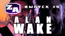 Задротская Академия — Вселенная Alan Wake (American Nightmare, ARG, Alan Wake 2. Финал) [#5]