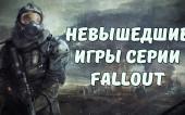 Невышедшие игры серии Fallout